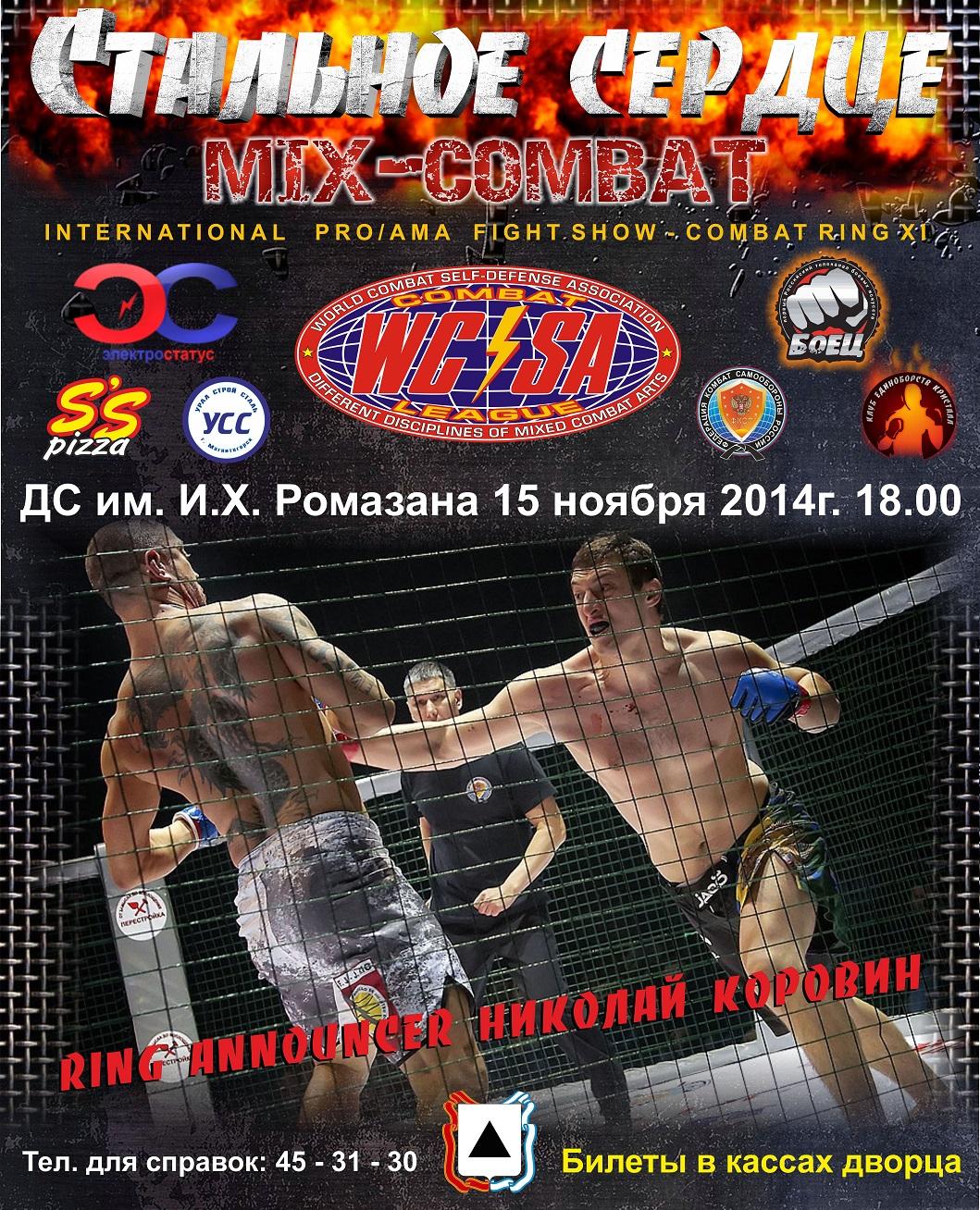 http://www.combatsd.ru/images/upload/Афиша%20ринг%2011.jpg