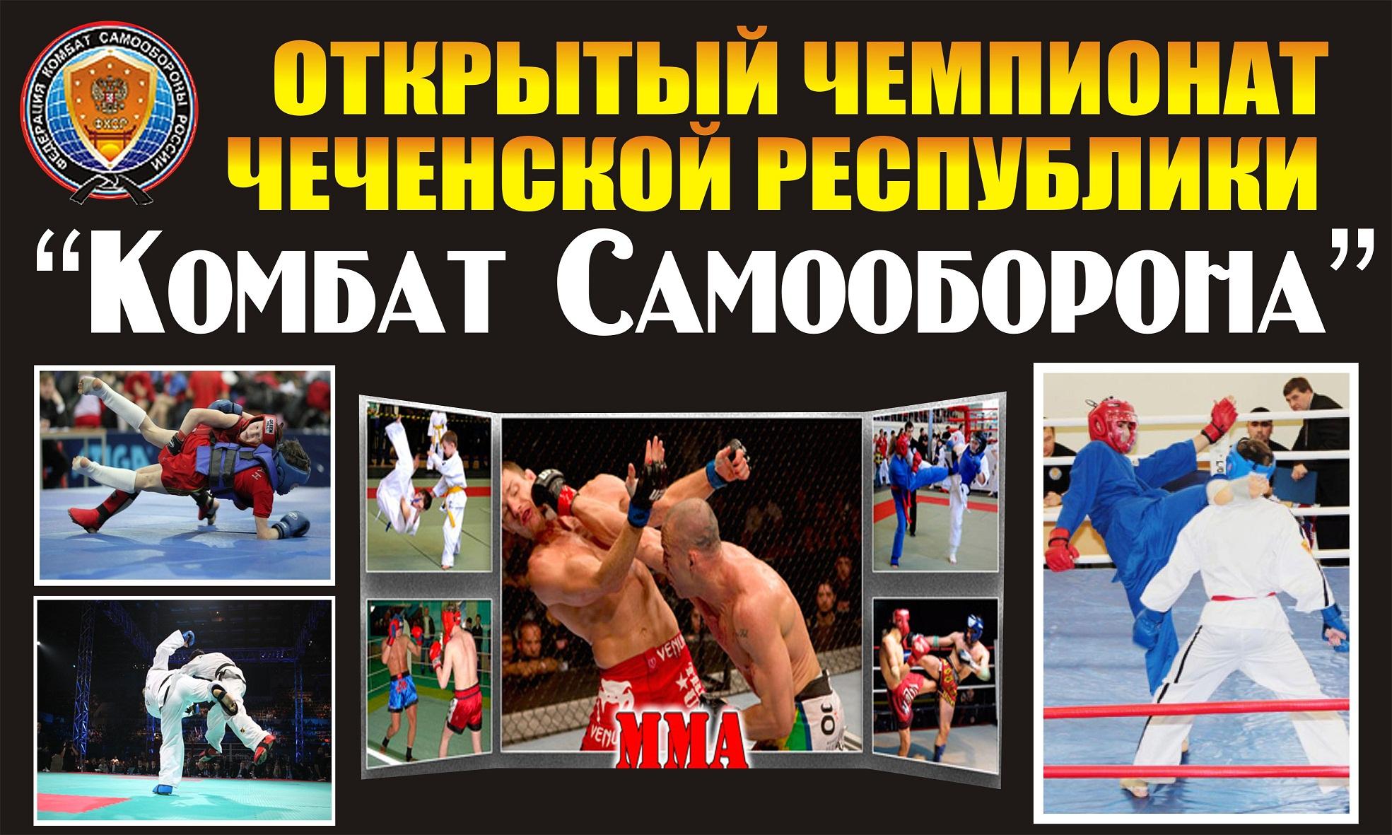 http://www.combatsd.ru/images/upload/Афиша-Грозный.jpg