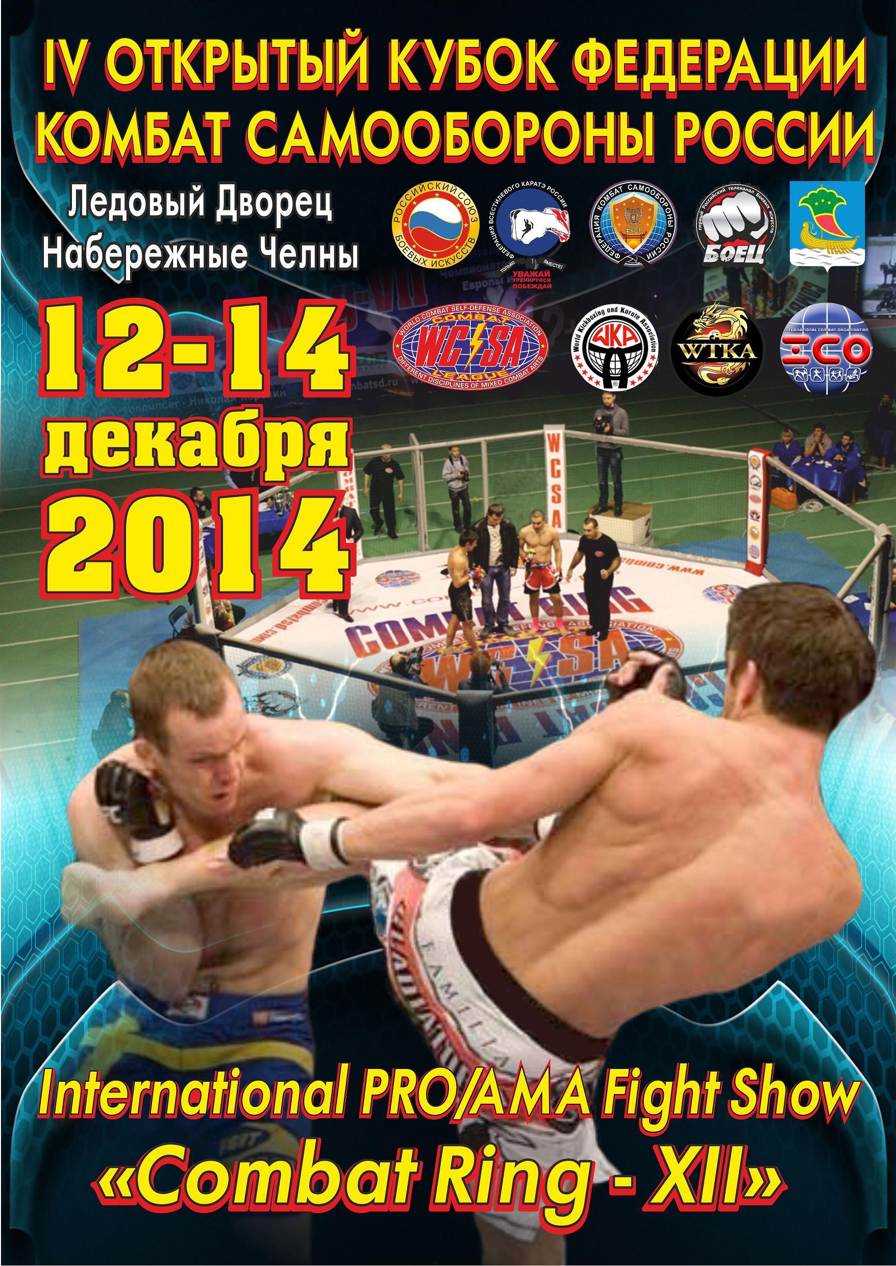 http://www.combatsd.ru/images/upload/Афиша.jpg