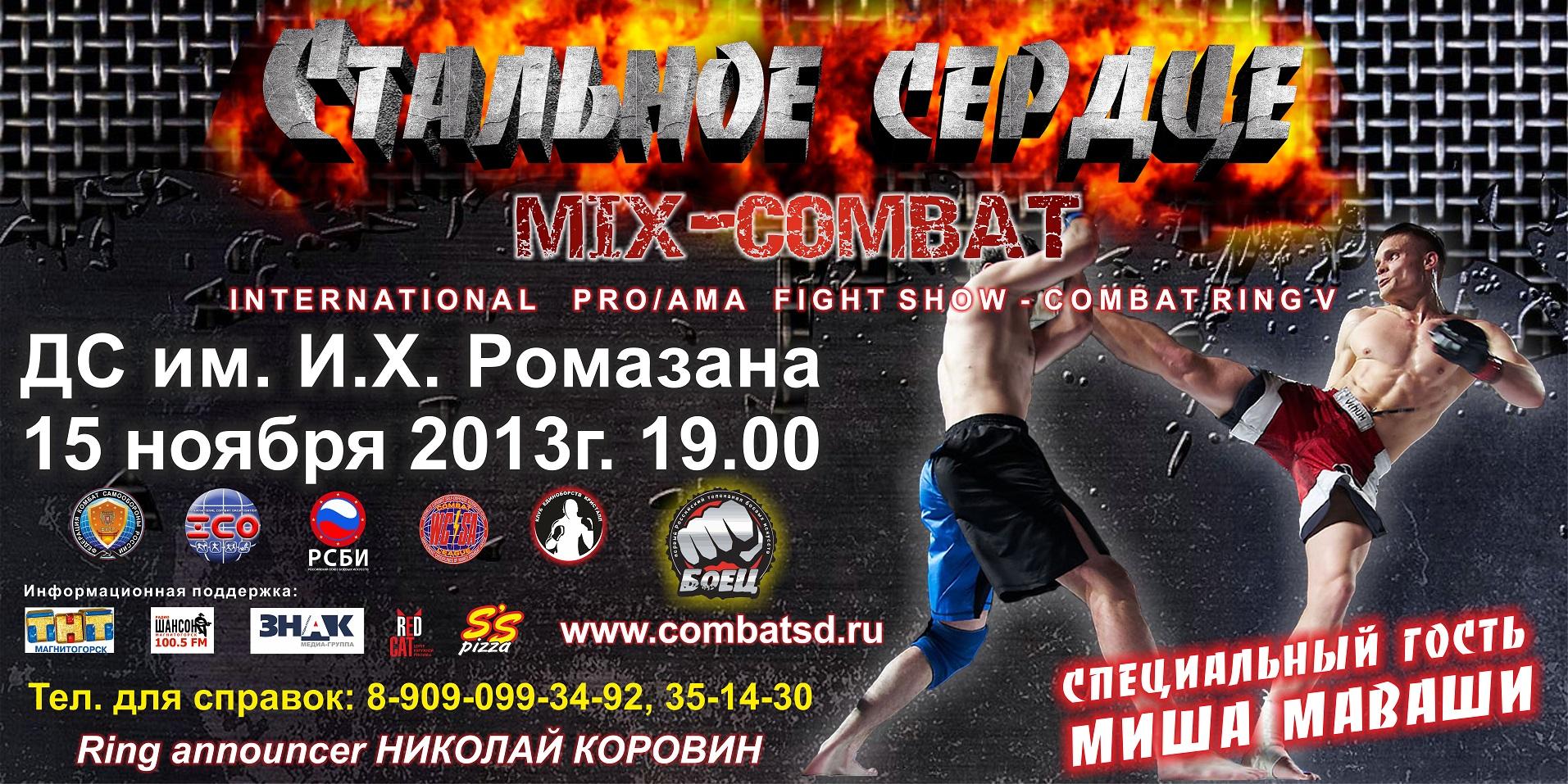 http://www.combatsd.ru/images/upload/Стальное%20сердце%2015%20ноября%20реклама%20на%20сайт.jpg