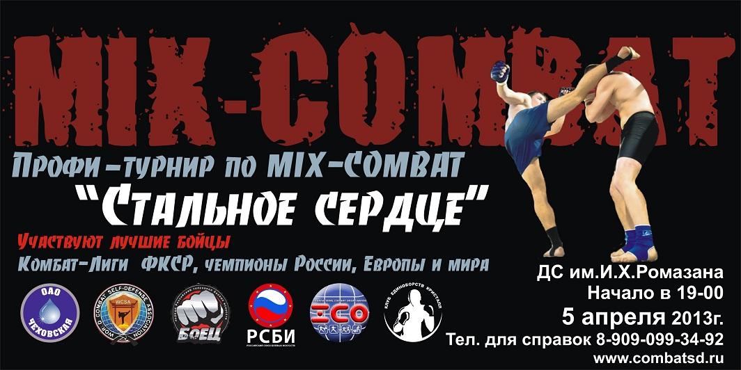 http://www.combatsd.ru/images/upload/стальное%20сердце.jpg