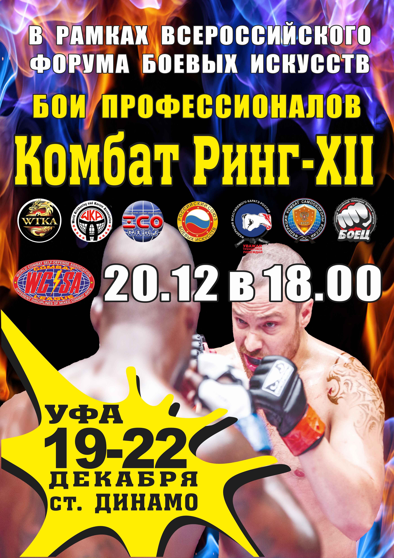 http://www.combatsd.ru/images/upload/82_афиша%20ринг.jpg